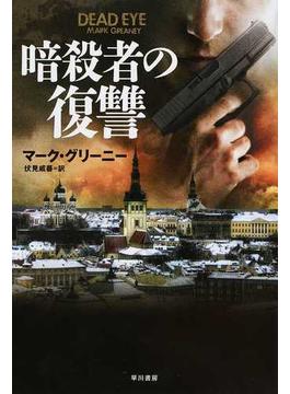 暗殺者の復讐(ハヤカワ文庫 NV)