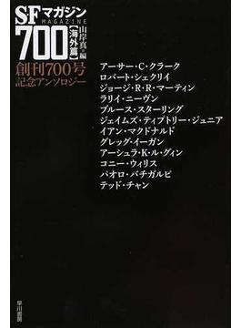 SFマガジン700 創刊700号記念アンソロジー 海外篇(ハヤカワ文庫 SF)