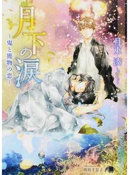 月下の涙 鬼と獲物の恋(花丸文庫BLACK)