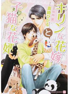 キリンな花嫁と子猫な花婿(シャレード文庫)