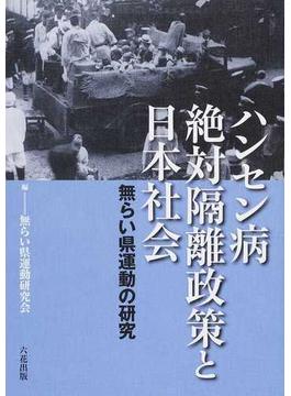 ハンセン病絶対隔離政策と日本社会 無らい県運動の研究