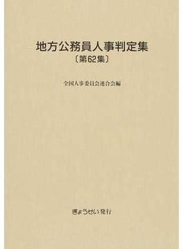 地方公務員人事判定集 第62集(平成26年版)
