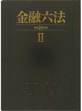 金融六法 平成26年版2