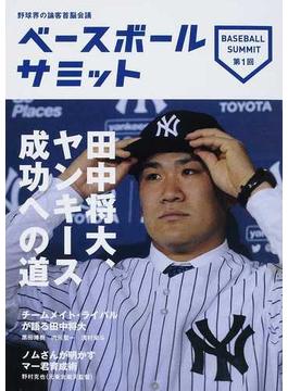 ベースボールサミット 野球界の論客首脳会議 第1回 田中将大、ヤンキース成功への道