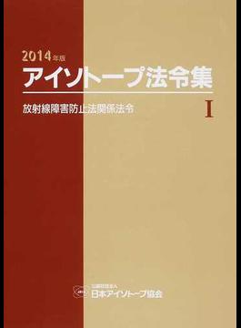 アイソトープ法令集 2014年版 1 放射線障害防止法関係法令