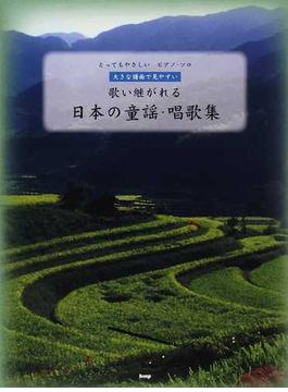 歌い継がれる日本の童謡・唱歌集 とってもやさしいピアノ・ソロ 大きな譜面で見やすい