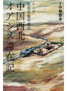 シニア応用気象学者の中国西北オアシス滞在記