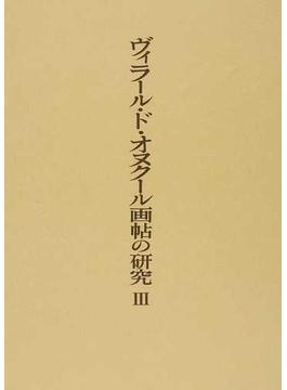 ヴィラール・ド・オヌクール画帖の研究 3