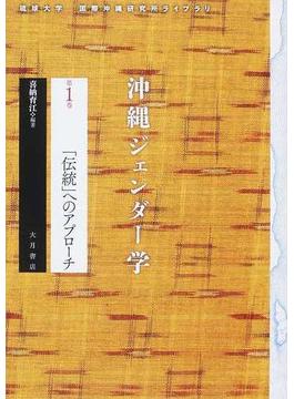 沖縄ジェンダー学 第1巻 「伝統」へのアプローチ