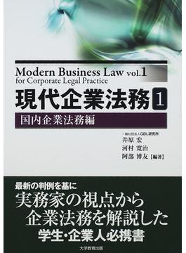 現代企業法務 1 国内企業法務編