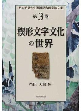 月本昭男先生退職記念献呈論文集 第3巻 楔形文字文化の世界