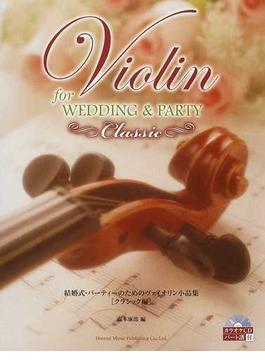 結婚式・パーティーのためのヴァイオリン小品集 2014クラシック編