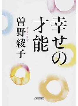 幸せの才能(朝日文庫)