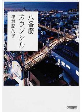 八番筋カウンシル(朝日文庫)