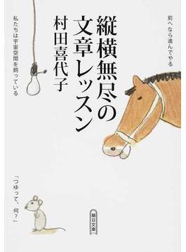 縦横無尽の文章レッスン(朝日文庫)