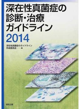 深在性真菌症の診断・治療ガイドライン 2014