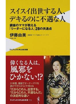 スイスイ出世する人、デキるのに不遇な人 銀座のママが教える「リーダーになる人」28の共通点(ワニブックスPLUS新書)
