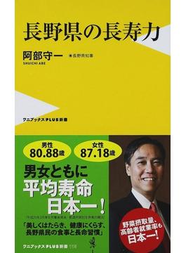 長野県の長寿力(ワニブックスPLUS新書)