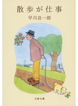 散歩が仕事(文春文庫)