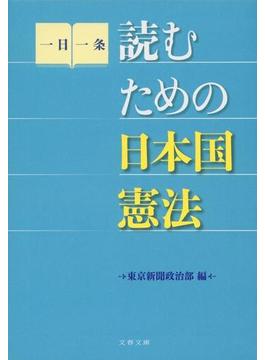 読むための日本国憲法 一日一条(文春文庫)