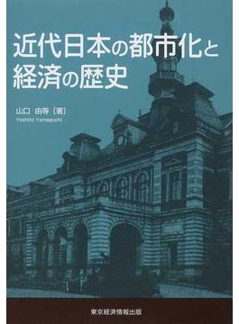 近代日本の都市化と経済の歴史