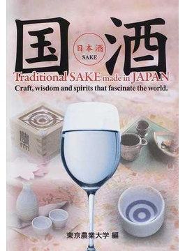 国酒 日本酒