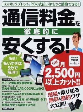 通信料金を徹底的に安くする! スマホ、タブレット、PCの支払いはもっと節約できる!(洋泉社MOOK)