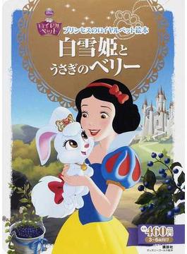 白雪姫とうさぎのベリー 3〜6歳向け(ディズニーゴールド絵本)