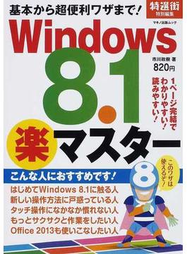 Windows 8.1楽マスター 基本から超便利ワザまで(マキノ出版ムック)