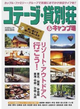 コテージ・貸別荘&キャンプ場 2014−2015(KAZIムック)