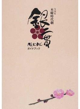 NHK木曜時代劇「銀二貫」ガイドブック(TOKYO NEWS MOOK)