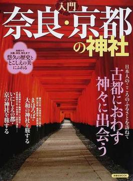 入門奈良・京都の神社(洋泉社MOOK)