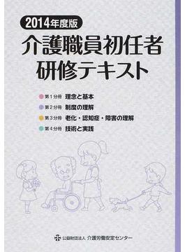 介護職員初任者研修テキスト 2014年度版第1分冊 理念と基本