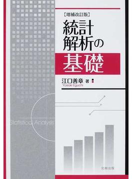 統計解析の基礎 増補改訂版