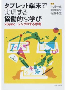 タブレット端末で実現する協働的な学び xSyncシンクロする思考