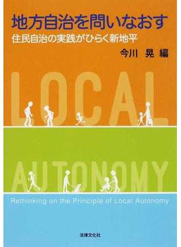 地方自治を問いなおす 住民自治の実践がひらく新地平