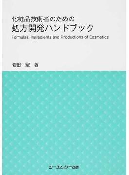 化粧品技術者のための処方開発ハンドブック