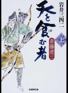 天を食む者 斎藤道三 上(学研M文庫)