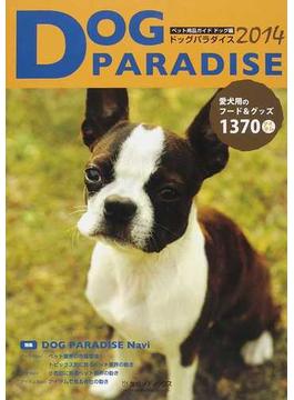 ドッグパラダイス 2014 最新版!愛犬用のフード&グッズ1370アイテム