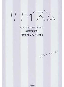 リナイズム ブレない、迷わない、悩まない。藤井リナの生き方メソッド33