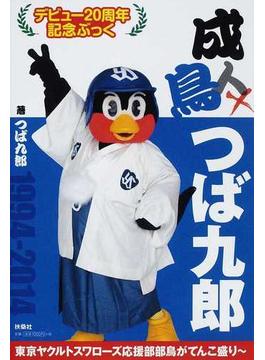 成鳥つば九郎 デビュー20周年記念ぶっく 1994−2014
