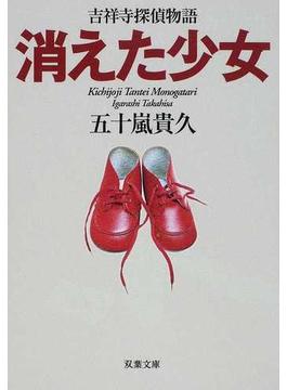 消えた少女(双葉文庫)