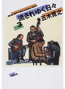 流されゆく日々 3 1977.5〜1977.12(双葉文庫)