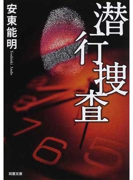 潜行捜査(双葉文庫)