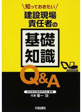 知っておきたい建設現場責任者の基礎知識Q&A