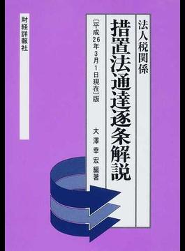 措置法通達逐条解説 法人税関係 〈平成26年3月1日現在〉版