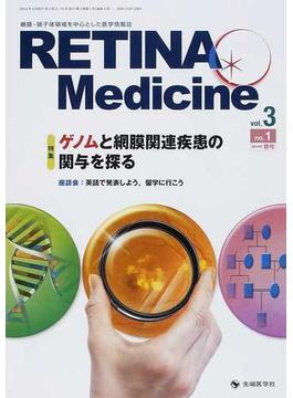 RETINA Medicine Journal of Retina Medicine 網膜・硝子体領域を中心とした医学情報誌 vol.3no.1(2014年春号) 特集ゲノムと網膜関連疾患の関与を探る