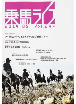 乗馬ライフ Vol.244(2014−05) ワイオミング・ワイルドギャロップ乗馬ツアー