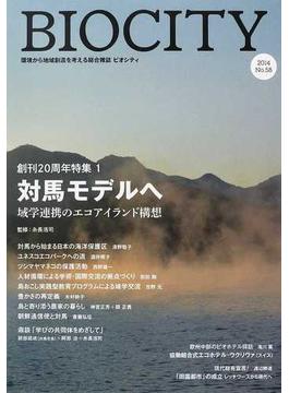 ビオシティ 環境から地域創造を考える総合雑誌 No.58(2014) 創刊20周年特集1対馬モデルへ