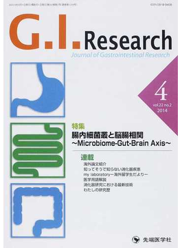G.I.Research Journal of Gastrointestinal Research vol.22no.2(2014−4) 特集腸内細菌叢と脳腸相関〜Microbiome‐Gut‐Brain Axis〜